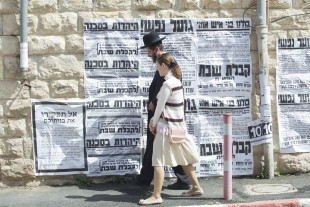 Shtisel_photo2